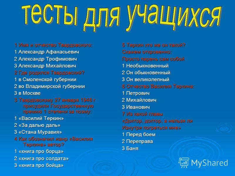 Александр афанасьевич 2 александр