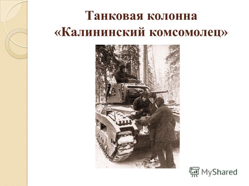 Танковая колонна «Калининский комсомолец»