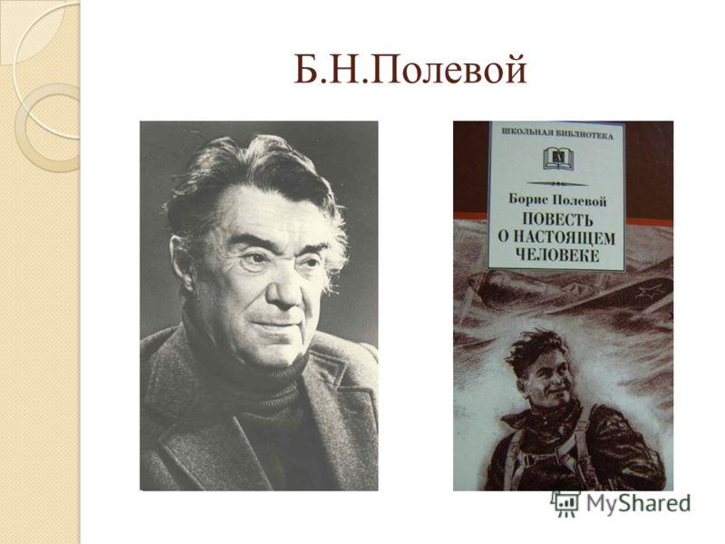 Б.Н.Полевой