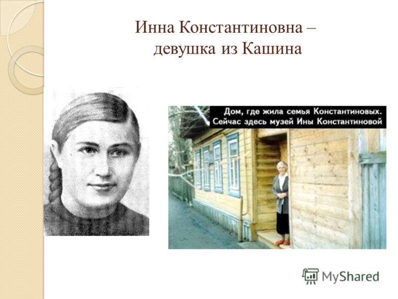 Инна Константиновна – девушка из Кашина