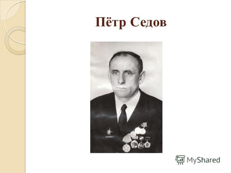 Пётр Седов