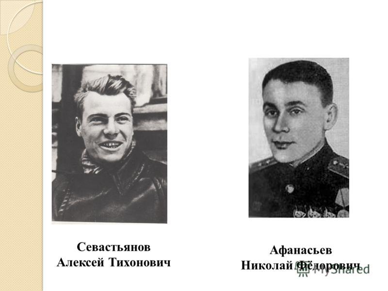 Севастьянов Алексей Тихонович Афанасьев Николай Фёдорович