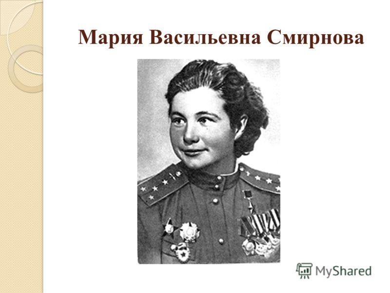 Мария Васильевна Смирнова