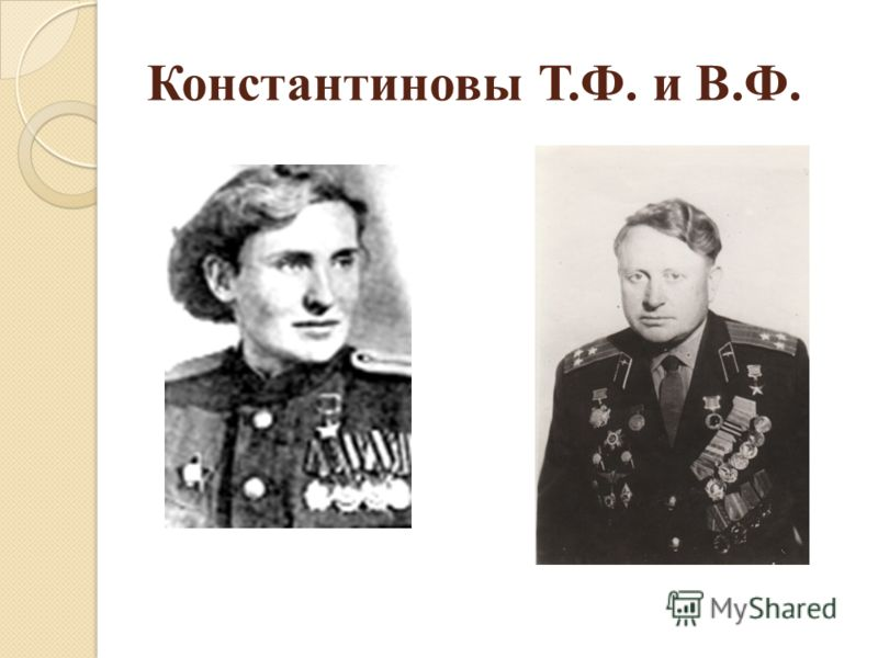Константиновы Т.Ф. и В.Ф.