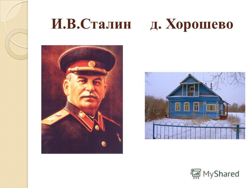 И.В.Сталин д. Хорошево