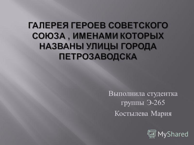 Выполнила студентка группы Э -265 Костылева Мария