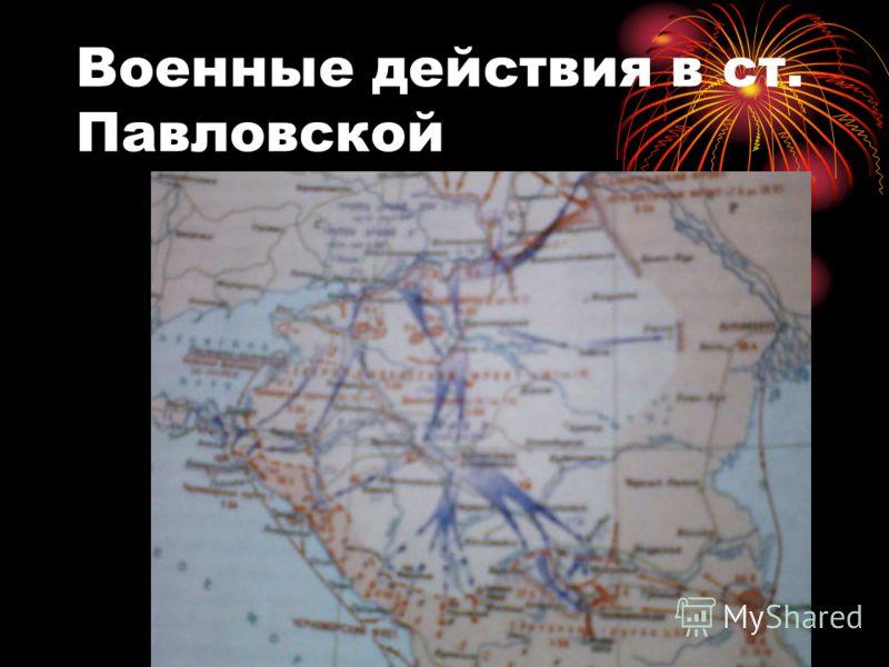 Военные действия в ст. Павловской