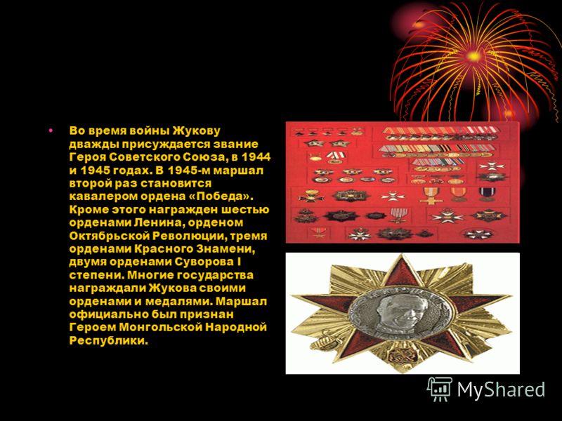 Во время войны Жукову дважды присуждается звание Героя Советского Союза, в 1944 и 1945 годах. В 1945-м маршал второй раз становится кавалером ордена «Победа». Кроме этого награжден шестью орденами Ленина, орденом Октябрьской Революции, тремя орденами