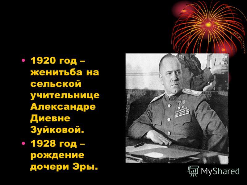 1920 год – женитьба на сельской учительнице Александре Диевне Зуйковой. 1928 год – рождение дочери Эры.