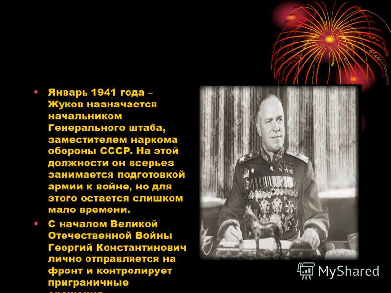 Январь 1941 года – Жуков назначается начальником Генерального штаба, заместителем наркома обороны СССР. На этой должности он всерьез занимается подготовкой армии к войне, но для этого остается слишком мало времени. С началом Великой Отечественной Вой