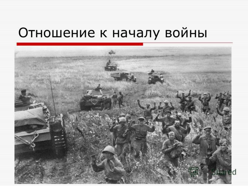 Отношение к началу войны