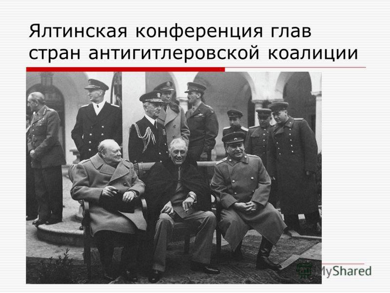 Ялтинская конференция глав стран антигитлеровской коалиции