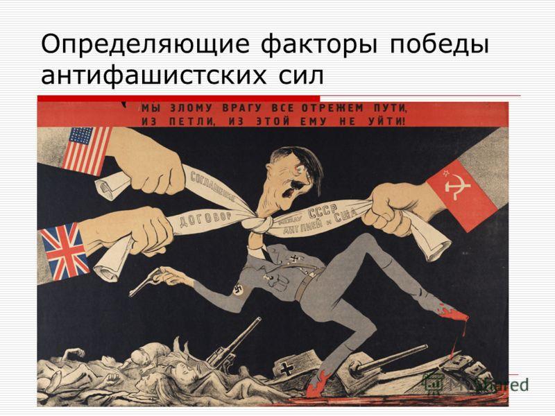 Определяющие факторы победы антифашистских сил