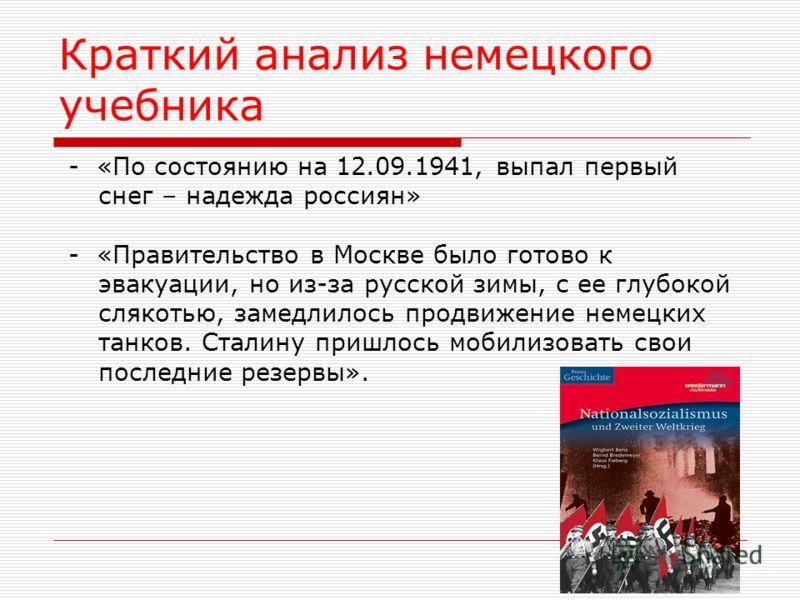 Краткий анализ немецкого учебника - «По состоянию на 12.09.1941, выпал первый снег – надежда россиян» - «Правительство в Москве было готово к эвакуации, но из-за русской зимы, с ее глубокой слякотью, замедлилось продвижение немецких танков. Сталину п