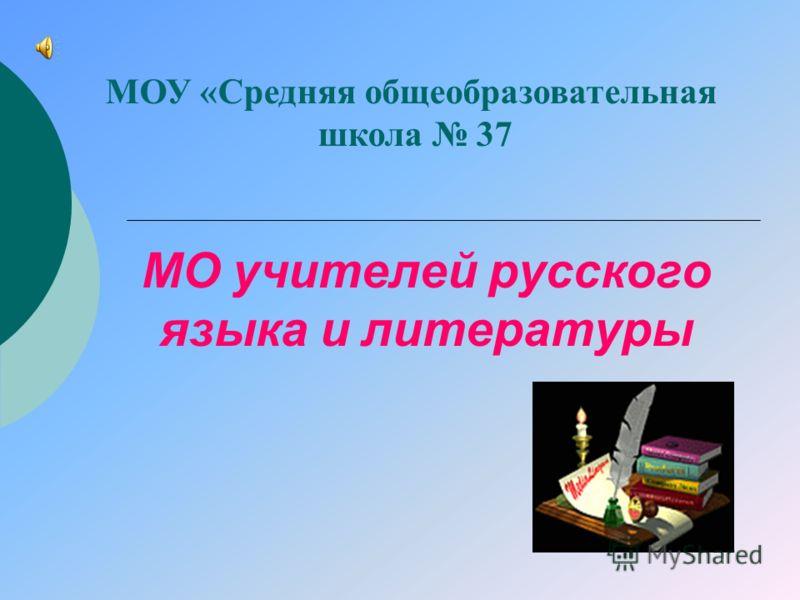 МО учителей русского языка и литературы МОУ «Средняя общеобразовательная школа 37