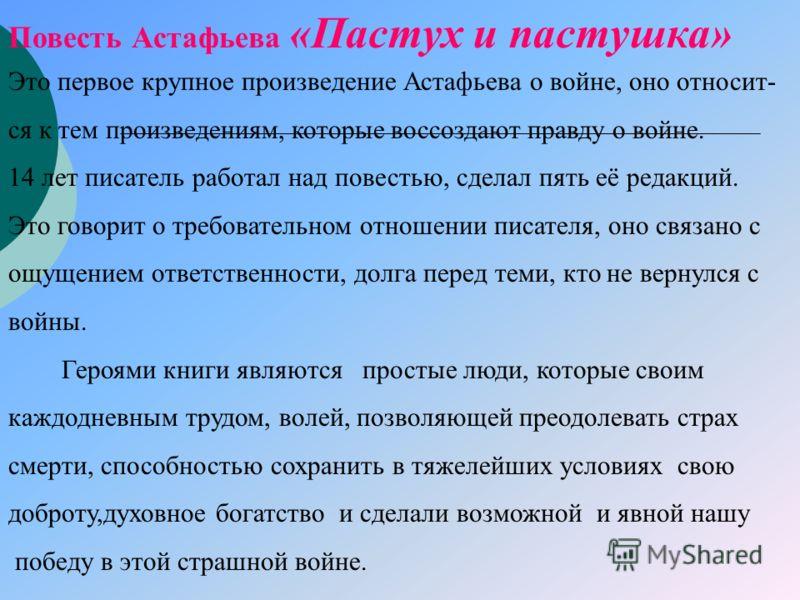 школьный учитель в изображении астафьева:
