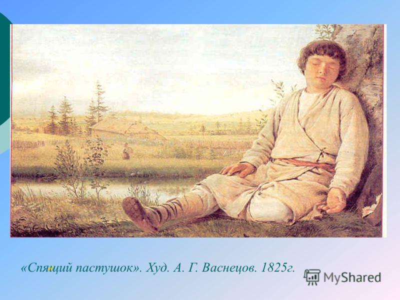 «Спящий пастушок». Худ. А. Г. Васнецов. 1825г.«