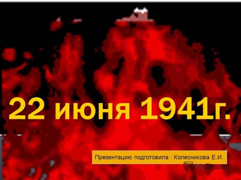 Презентацию подготовила : Колесникова Е.И.