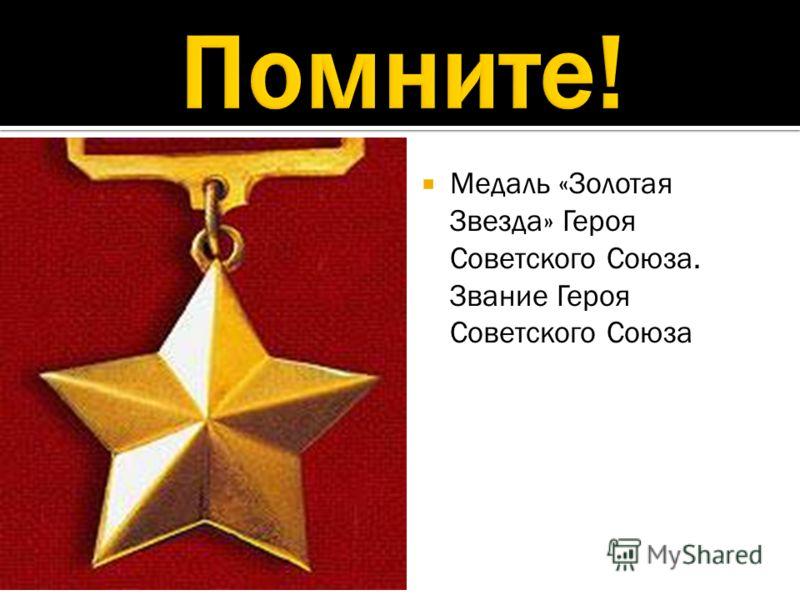 Медаль «Золотая Звезда» Героя Советского Союза. Звание Героя Советского Союза