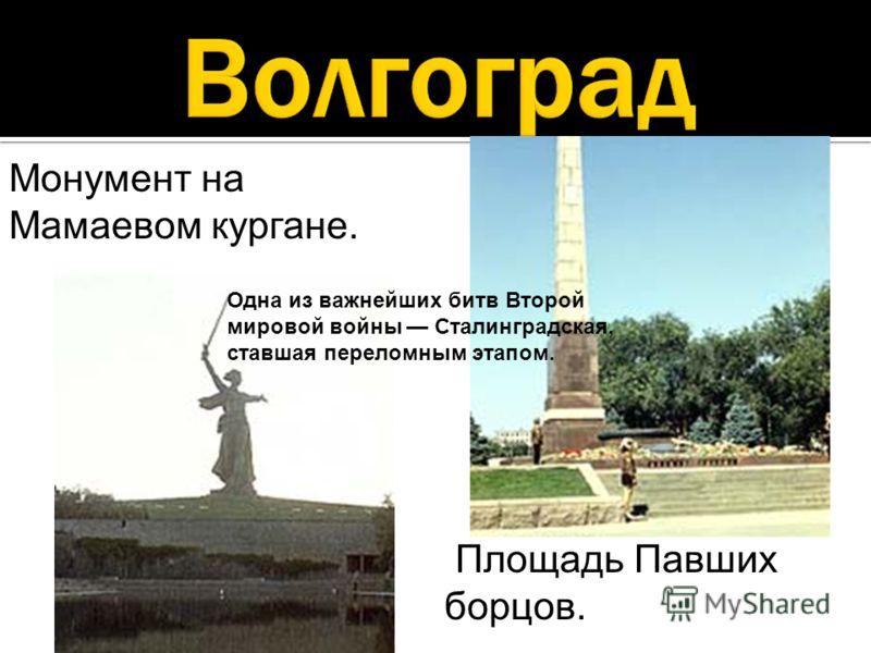 Площадь Павших борцов. Монумент на Мамаевом кургане. Одна из важнейших битв Второй мировой войны Сталинградская, ставшая переломным этапом.