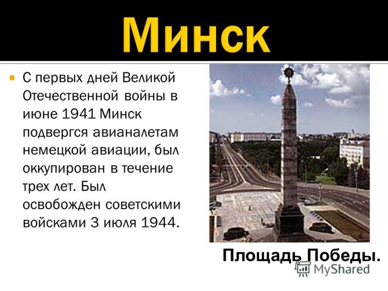 С первых дней Великой Отечественной войны в июне 1941 Минск подвергся авианалетам немецкой авиации, был оккупирован в течение трех лет. Был освобожден советскими войсками 3 июля 1944. Площадь Победы.