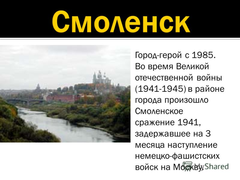 Город-герой с 1985. Во время Великой отечественной войны (1941-1945) в районе города произошло Смоленское сражение 1941, задержавшее на 3 месяца наступление немецко-фашистских войск на Москву.