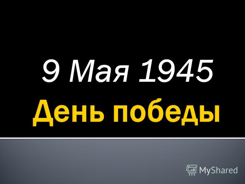 9 Мая 1945