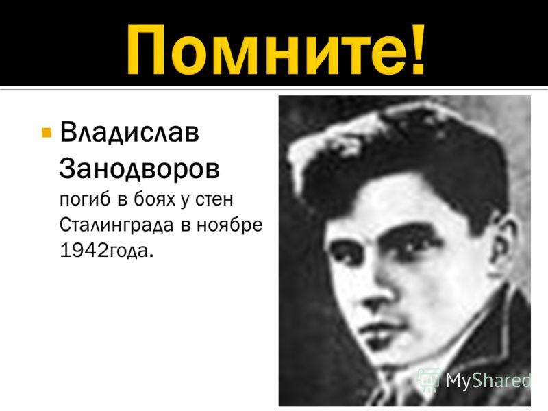 Владислав Занодворов погиб в боях у стен Сталинграда в ноябре 1942года.