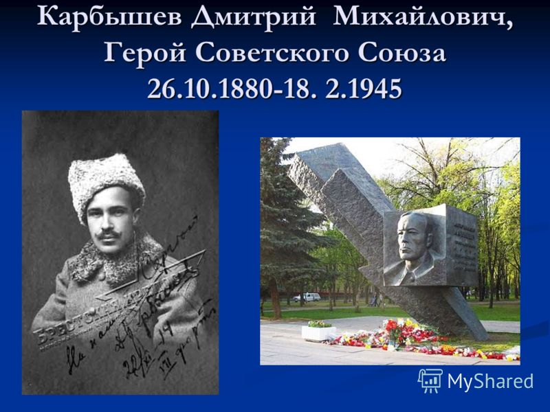 Карбышев Дмитрий Михайлович, Герой Советского Союза 26.10.1880-18. 2.1945