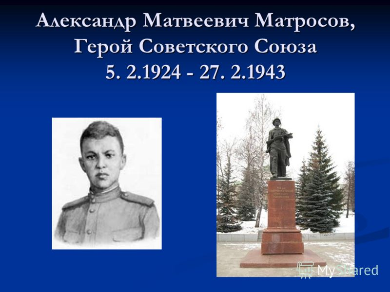 Александр Матвеевич Матросов, Герой Советского Союза 5. 2.1924 - 27. 2.1943