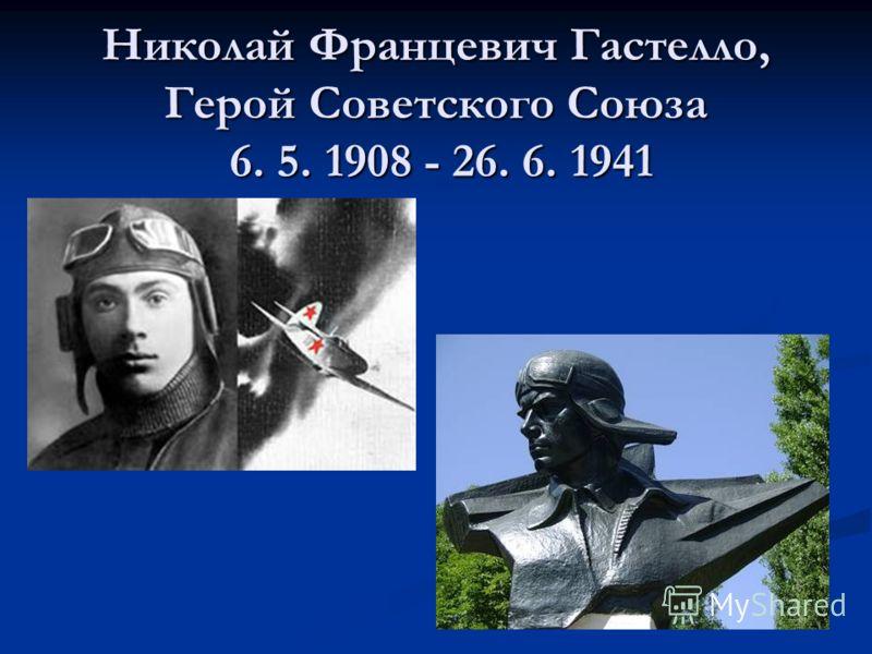 Николай Францевич Гастелло, Герой Советского Союза 6. 5. 1908 - 26. 6. 1941