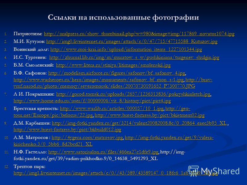 Ссылки на использованные фотографии 1. Патриотизм: http://uralpress.ru/show_thumbinail.php?w=980&image=img/117869_novator1074.jpg http://uralpress.ru/show_thumbinail.php?w=980&image=img/117869_novator1074.jpg 2. М.И. Кутузов: http://img0.liveinternet