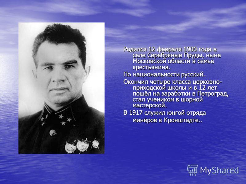 Родился 12 февраля 1900 года в селе Серебряные Пруды, ныне Московской области в семье крестьянина. По национальности русский. Окончил четыре класса церковно- приходской школы и в 12 лет пошёл на заработки в Петроград, стал учеником в шорной мастерско