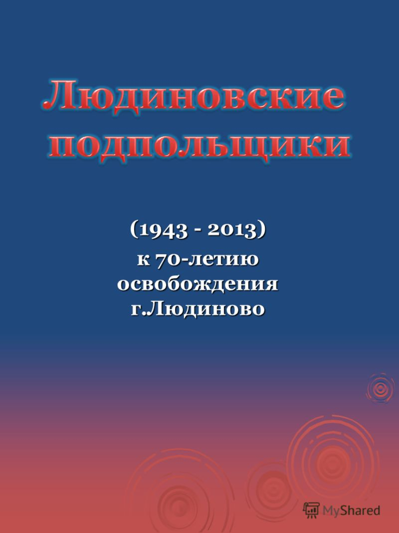 (1943 - 2013) к 70-летию освобождения г.Людиново