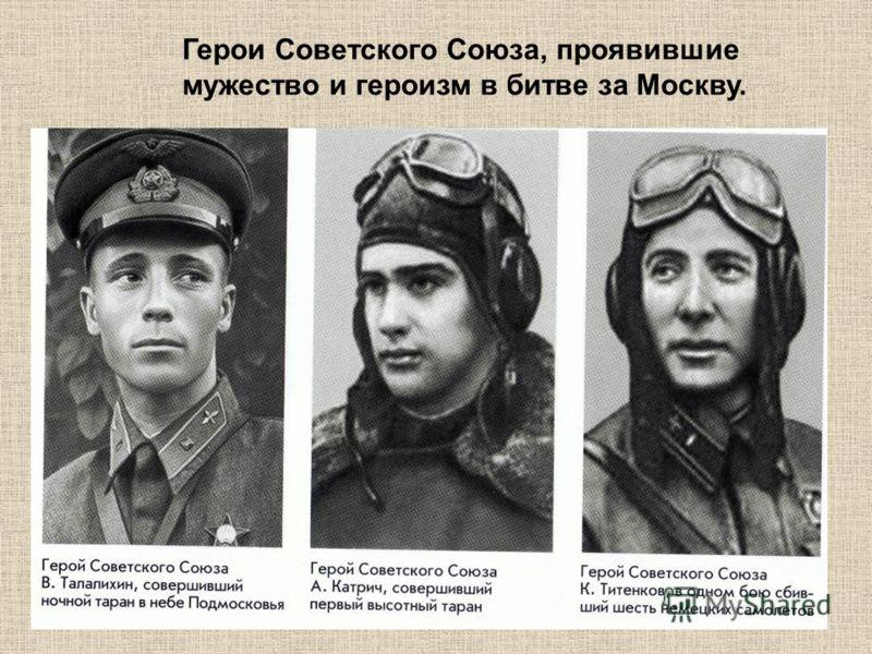 Герои Советского Союза, проявившие мужество и героизм в битве за Москву.