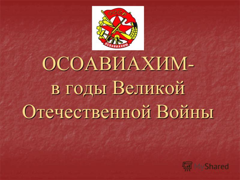 ОСОАВИАХИМ- в годы Великой Отечественной Войны