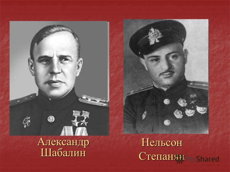 Александр Шабалин Нельсон Степанян