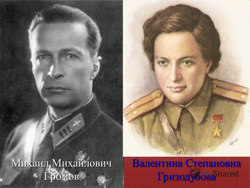 Михаил Михайлович Громов Валентина Степановна Гризодубова