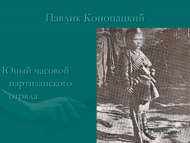 Павлик Конопацкий Юный часовой партизанского отряда