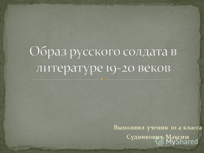Выполнил ученик 10 а класса Судникович Максим