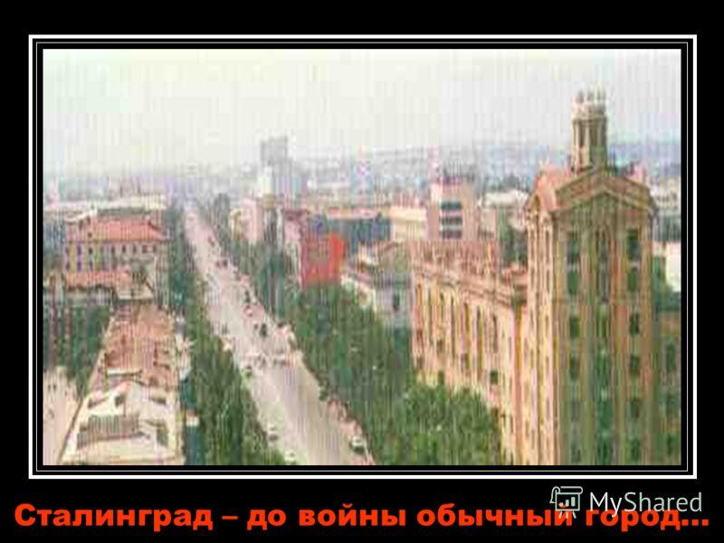 Сталинград – до войны обычный город…