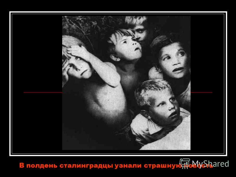 В полдень сталинградцы узнали страшную новость