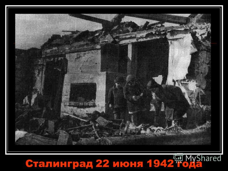 Сталинград 22 июня 1942 года