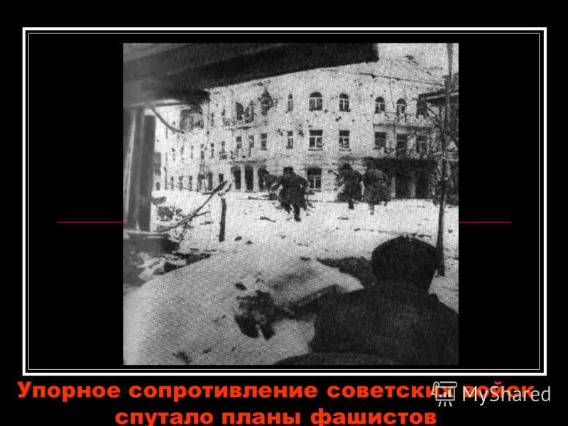 Упорное сопротивление советских войск спутало планы фашистов