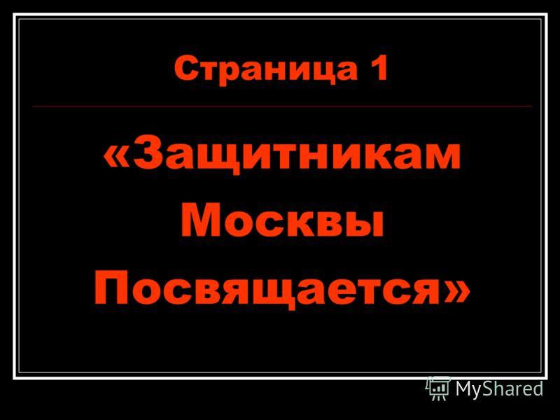 Страница 1 «Защитникам Москвы Посвящается»