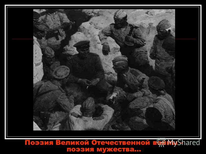 Поэзия Великой Отечественной войны – поэзия мужества…