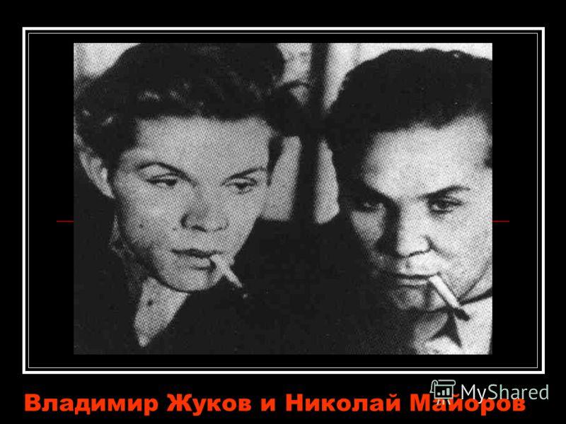 KIJ Владимир Жуков и Николай Майоров
