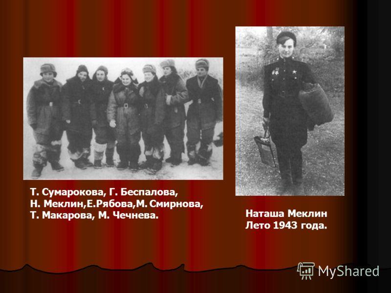 Т. Сумарокова, Г. Беспалова, Н. Меклин,Е.Рябова,М. Cмирнова, Т. Макарова, М. Чечнева. Наташа Меклин Лето 1943 года.
