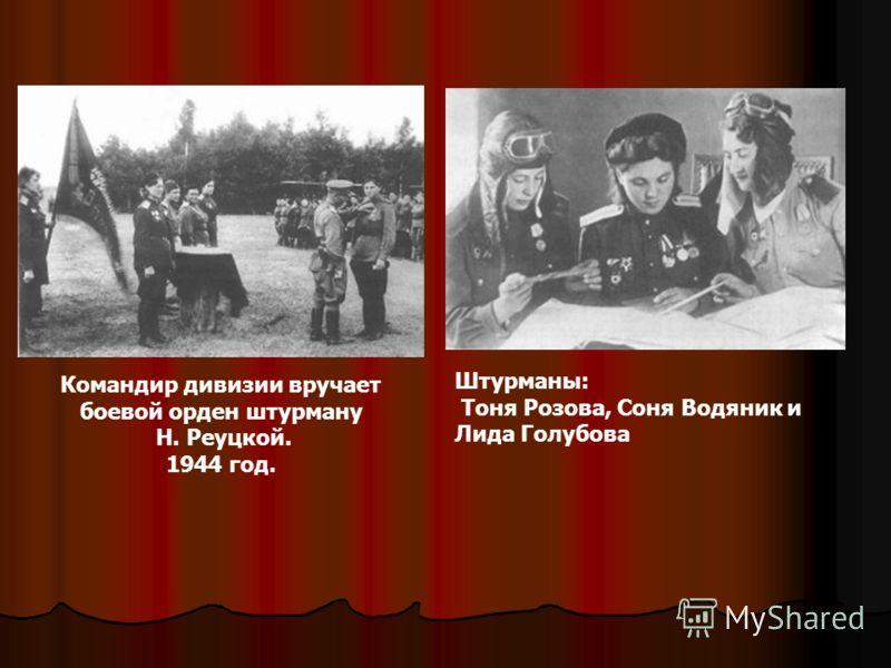 Командир дивизии вручает боевой орден штурману Н. Реуцкой. 1944 год. Штурманы: Тоня Розова, Соня Водяник и Лида Голубова