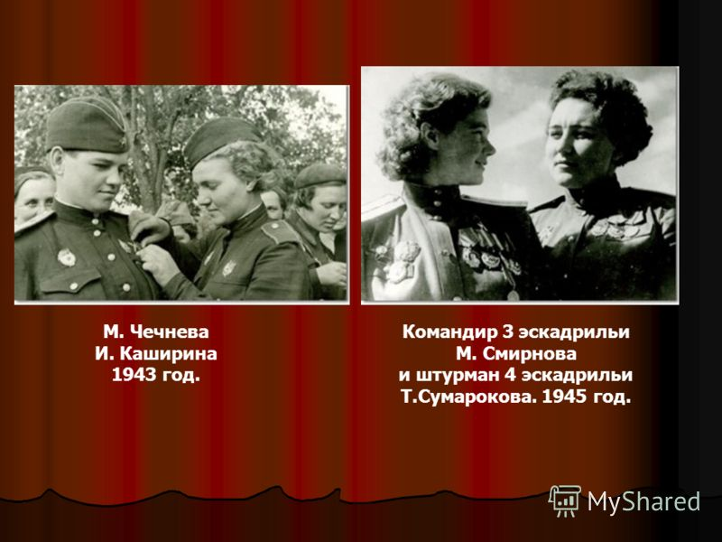 М. Чечнева И. Каширина 1943 год. Командир 3 эскадрильи М. Смирнова и штурман 4 эскадрильи Т.Сумарокова. 1945 год.